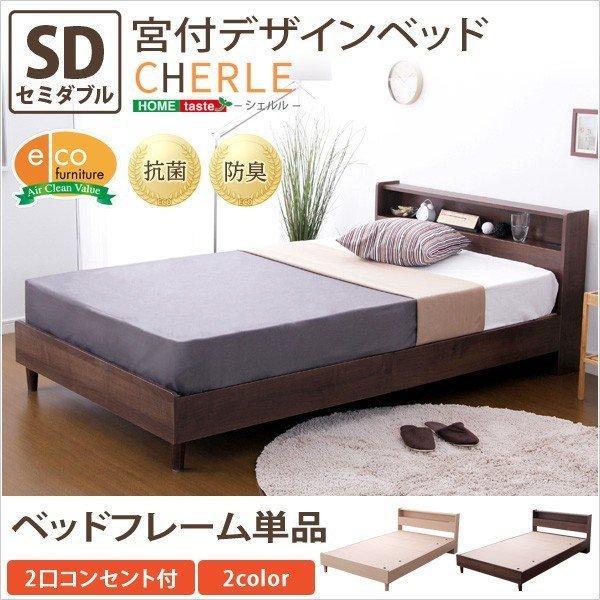 セミダブルベッド ベッド フレーム セミダブル 格安 サイズ すのこ 安い フレームのみ 子供 通気 コンパクト 木製 おしゃれ 子供部屋 ハイベッド|quoli
