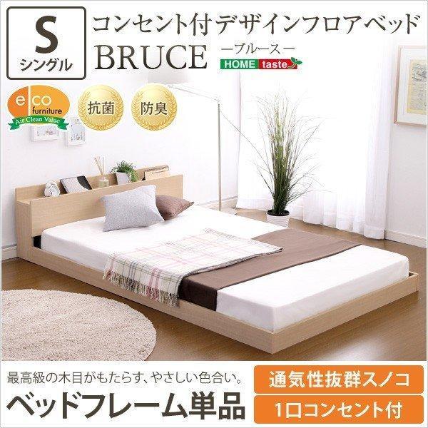 シングルベッド ローベッド シングル ベッド フレーム 格安 サイズ すのこ 安い フレームのみ 子供 通気 コンパクト 木製 おしゃれ 子供部屋|quoli