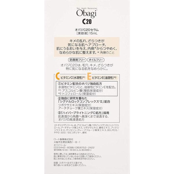 Obagi(オバジ) オバジ C20セラム(ピュア ビタミンC 美容液) 15ml r-ainet 03