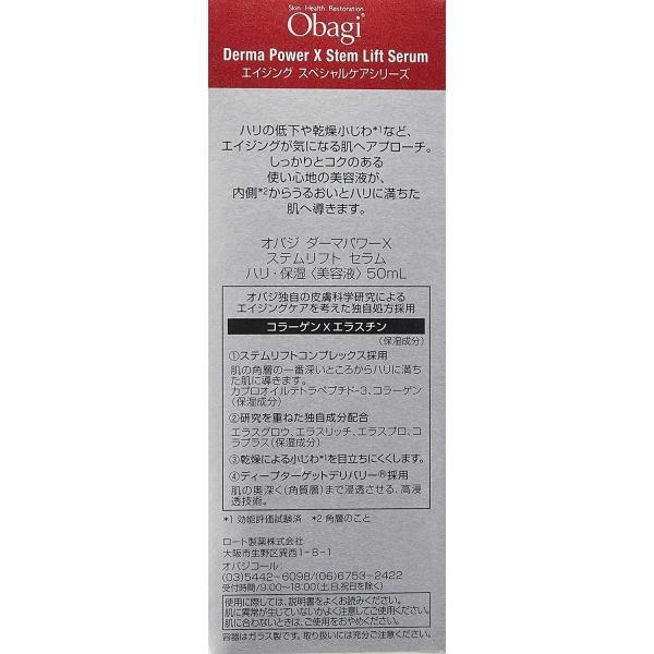 Obagi(オバジ) オバジ ダーマパワーX ステムリフト セラム(コラーゲン エラスチン 美容液) 50ml r-ainet 03