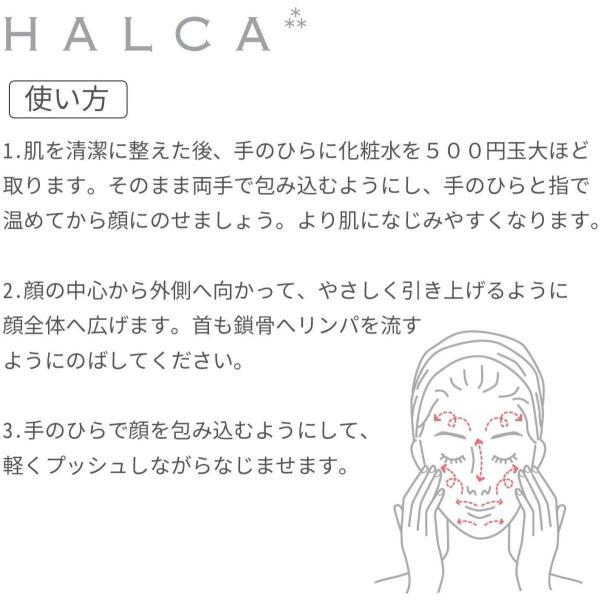 HALCA エッセンシャルローション(美容液水)|r-ainet|02