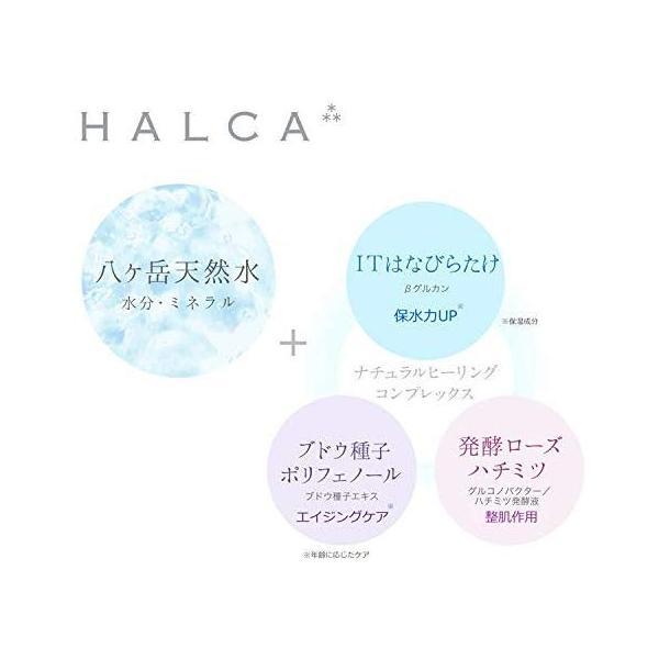 HALCA エッセンシャルローション(美容液水)|r-ainet|08