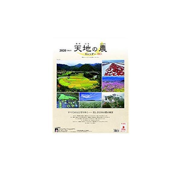 KD-2 天地の農カレンダー(2020年版カレンダー)|r-ainet