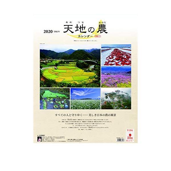 KD-2 天地の農カレンダー(2020年版カレンダー)|r-ainet|08