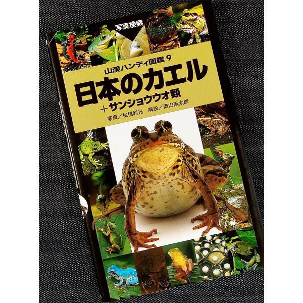 日本のカエル + サンショウウオ類 ─山渓ハンディ図鑑