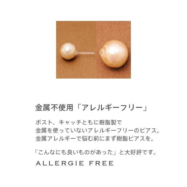 ピアス 金属アレルギー 樹脂 パール コットンパール レディース 入学式 シンプル ― ダブル コットンパールピアス 樹脂ポスト ―