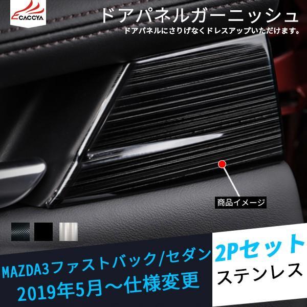 MS011 MAZDA3セダン ファストバック リアドアグリップカバー ドアパネルカバー インテリアパネル カーボン調 ドレスアップ用品 2P