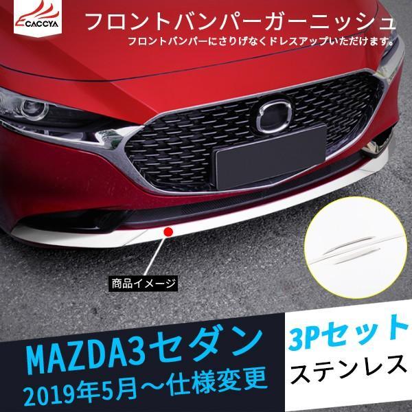 MS016 MAZDA3セダン フロントリップガーニッシュ フロントバンパーガーニッシュ 外装 パーツ アクセサリー 3P