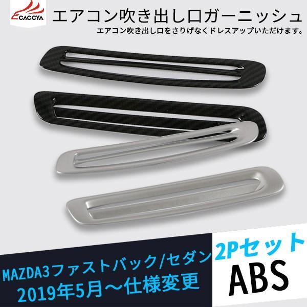 MS020 MAZDA3セダン ファストバック エアコン吹き出し口カバー エアコンパネル カーボン調 カスタムパーツ ドレスアップ 2P