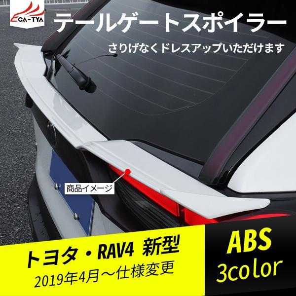 RA127 新型RAV4 ラブフォー 50系 ラゲッジゲート テールゲート リアスポイラー テールゲードスポイラー ドレスアップ アクセサリー 外装 パーツ カスタム 1P