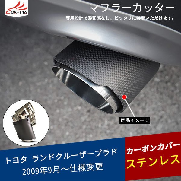 RD083 PRADO ランドクルーザー プラド用 マフラーカッター カーボンカバー 下向き対応 角度調整可 二重タガより固定 外装 パーツ アクセサリー 国内発送1P