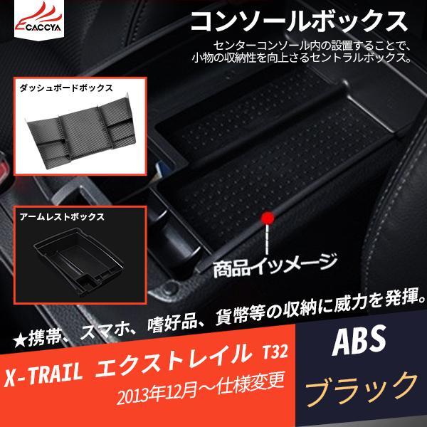 XT020 X-TRAIL エクストレイル T32 パーツ 内装 コンソールボックス コンソールオーガナイザー 1P|r-high