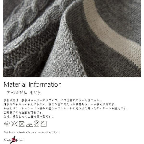 3ed8933b995 ... カーディガン ニット ミセス 50代 40代 60代 日本製 ウール混 ケーブル編み切替