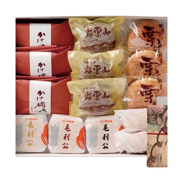 送料無料 錦帯橋スイーツお試しセット#2 和菓子 お取り寄せ 絶品 ギフト お供え お菓子