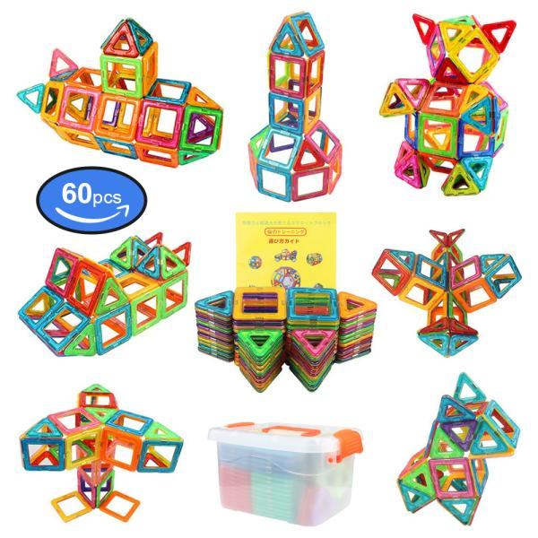全国 FlyCreatマグネットブロック60ピース磁気おもちゃ子供女の子男の子マグネットおもちゃ磁石ブロック収納ケース付き 国
