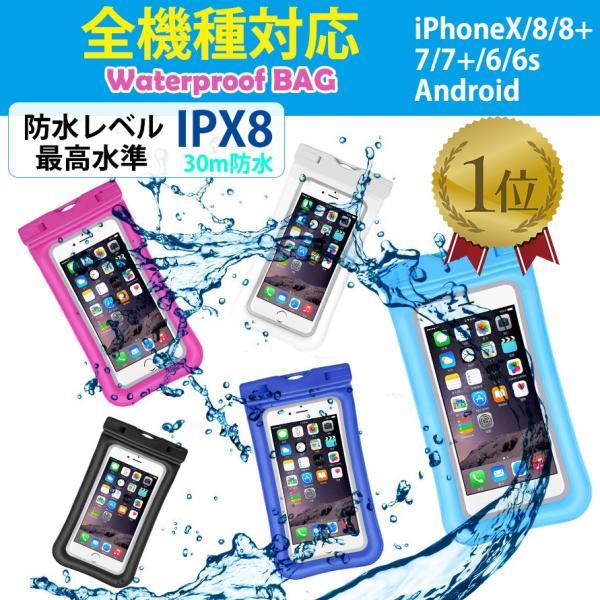 防水ケース スマホケース  防水カバー スマホカバー iPhone Xperia ケース プール 海|r-lotus