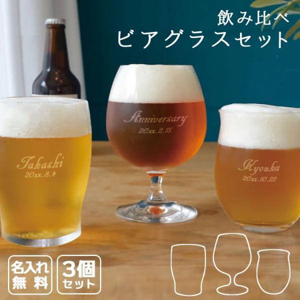 父の日 父の日ギフト  誕生日 結婚 還暦 プレゼント ビール グラス 名入れ クラフトビール 飲み比べ   [ 飲み比べ ビアグラス セット]