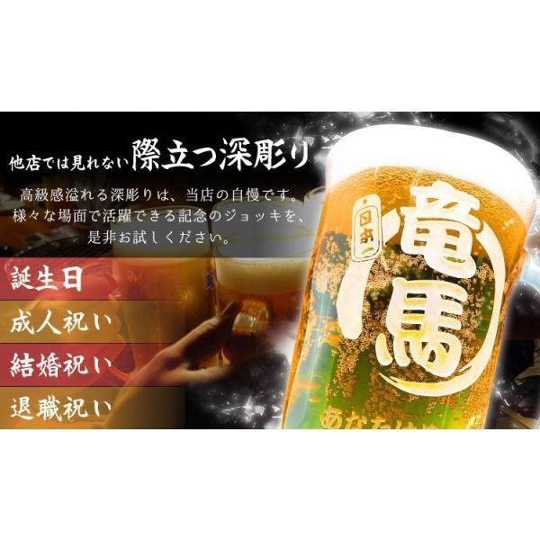 誕生日 プレゼント ギフト 名入れ 名入り 結婚祝い 還暦祝い おしゃれ 男性 女性 酒 ビール ビールグラス ビールジョッキ|r-quartz|02