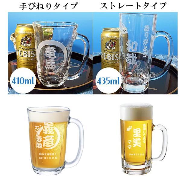 誕生日 プレゼント ギフト 名入れ 名入り 結婚祝い 還暦祝い おしゃれ 男性 女性 酒 ビール ビールグラス ビールジョッキ|r-quartz|03