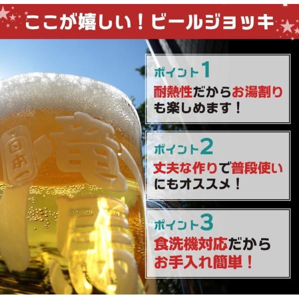 誕生日 プレゼント ギフト 名入れ 名入り 結婚祝い 還暦祝い おしゃれ 男性 女性 酒 ビール ビールグラス ビールジョッキ|r-quartz|05