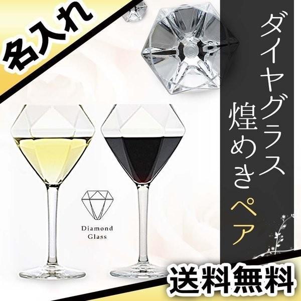ダイヤモンドワインペアグラス