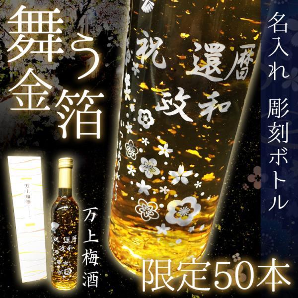 彫刻ボトル 名入れ 梅酒
