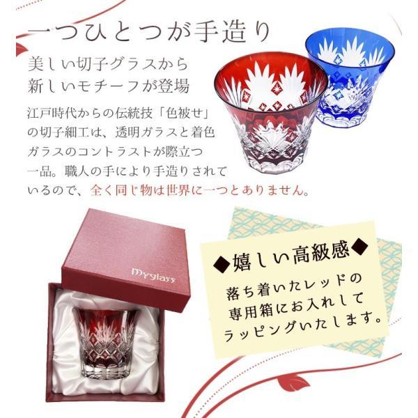 誕生日 プレゼント ギフト 名入れ 還暦祝い お祝い おしゃれ 男性 女性 名前入り 切子グラス きらり 赤 グラス|r-quartz|02