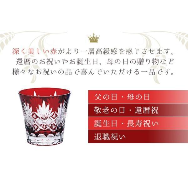 誕生日 プレゼント ギフト 名入れ 還暦祝い お祝い おしゃれ 男性 女性 名前入り 切子グラス きらり 赤 グラス|r-quartz|04