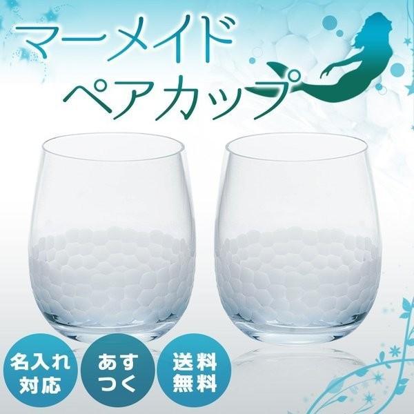 敬老 敬老の日 結婚祝い プレゼント ギフト 名入れ 周年記念 お祝い おしゃれ 男性 女性 名前入り マーメイドカップ ペアグラス|r-quartz