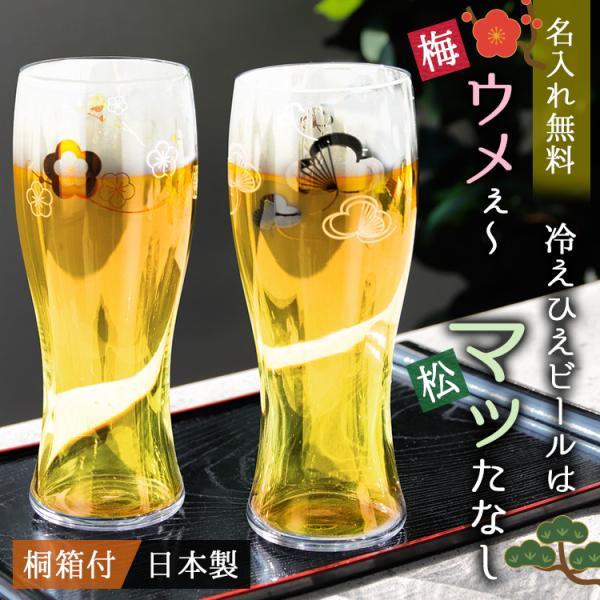 梅と松グラス