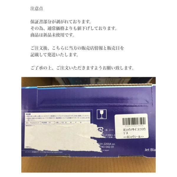 PlayStation 4 ジェット・ブラック 500GB CUH-2200AB01  / ホワイト 500GB CUH-2200AB02   新品 PS4 本体 プレイステーション 注意事項あります|r-selection|06