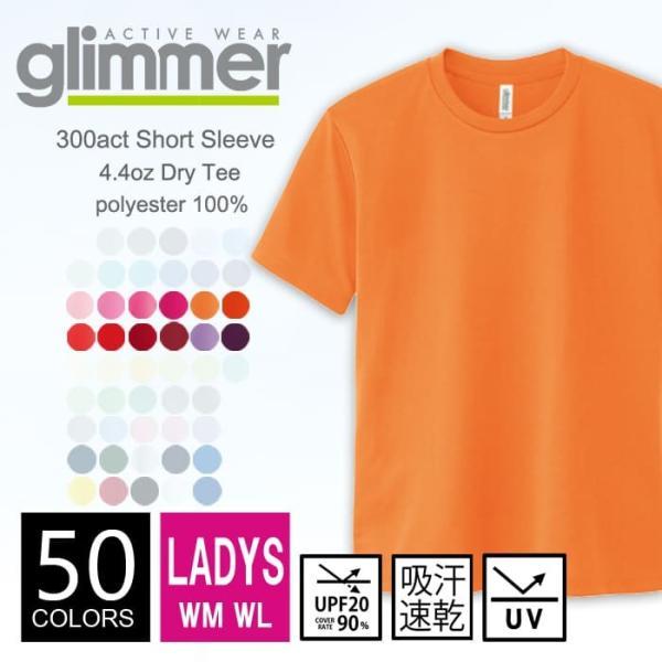 ドライ Tシャツ 無地 レディース glimmer グリマー 300-act wm wl 半袖 スポーツ ダンス 運動会 吸汗 速乾 ランニング 運動 イベント お揃い|r-style-realize