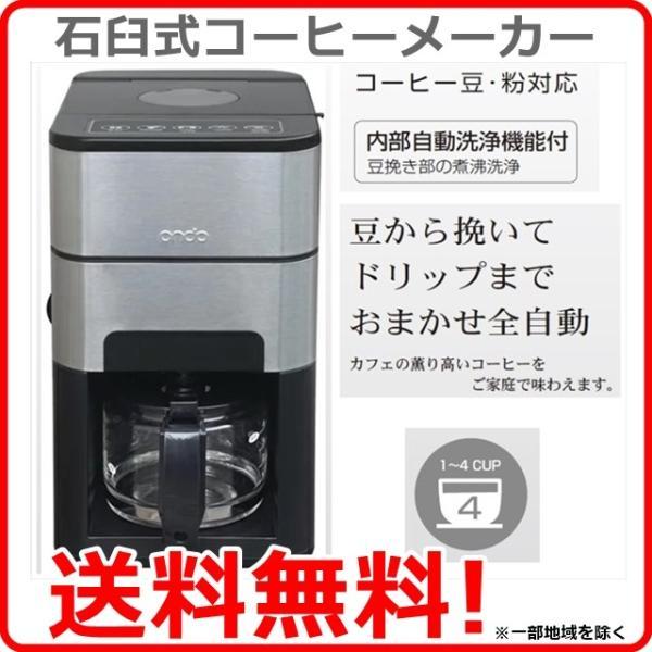 石臼式コーヒーメーカー ON-01 (全自動 ミル付き ステンレス 内部自動洗浄機能) 包装・熨斗OK! 石臼式 コーヒーメーカー 6a501|r-style