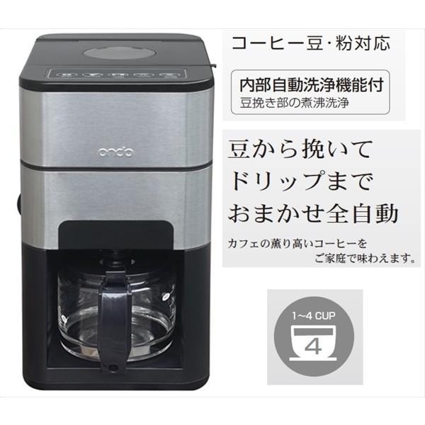 石臼式コーヒーメーカー ON-01 (全自動 ミル付き ステンレス 内部自動洗浄機能) 包装・熨斗OK! 石臼式 コーヒーメーカー 6a501|r-style|02