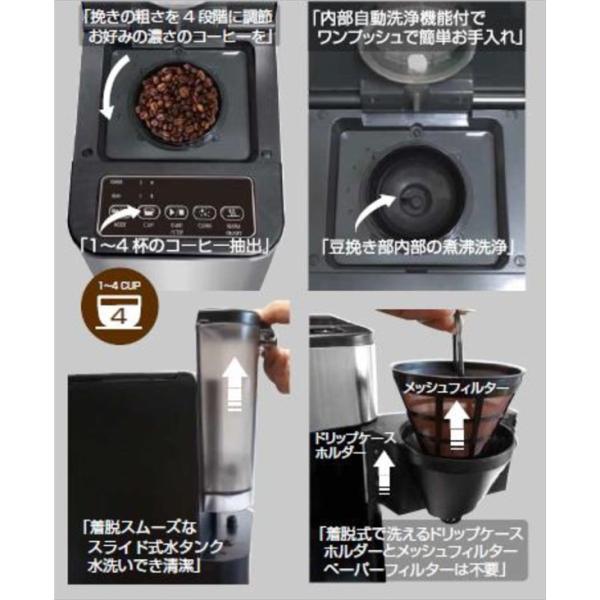 石臼式コーヒーメーカー ON-01 (全自動 ミル付き ステンレス 内部自動洗浄機能) 包装・熨斗OK! 石臼式 コーヒーメーカー 6a501|r-style|03