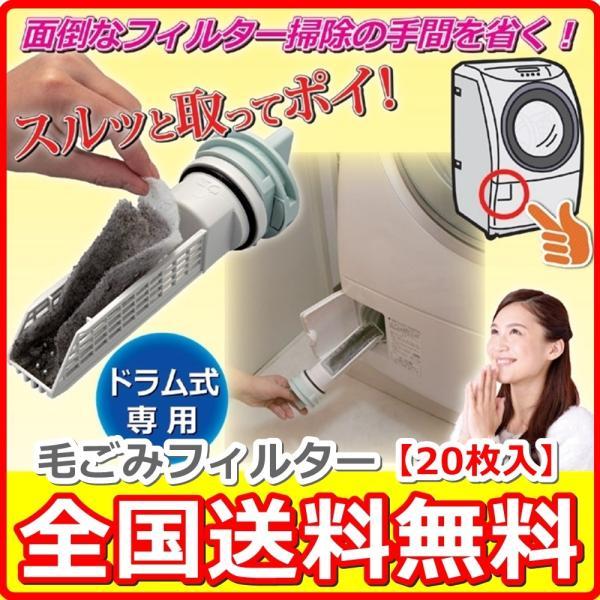 全国送料無料! ドラム式洗濯機の毛ごみフィルター 【20枚入】(配送方法:ゆうパケット1)ドラム洗濯機用 糸くずフィルター  ゴミフィルター|r-style