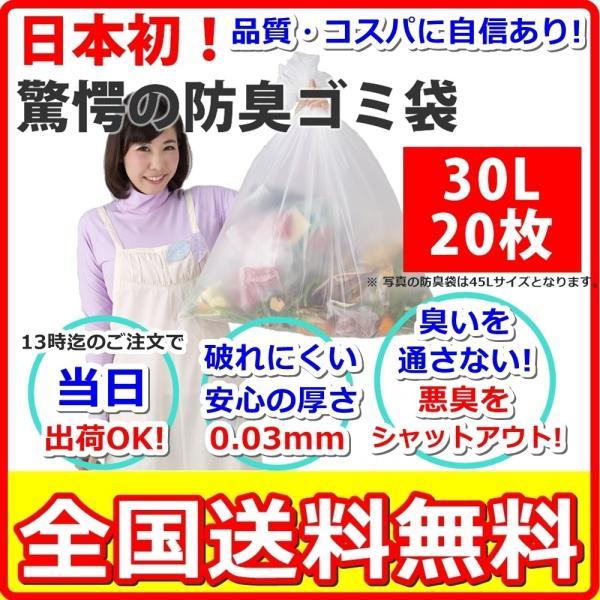 防臭袋 30L 臭わない ゴミ袋 防臭丸 BOSHUMARU (20枚入) 安心の厚み0.03mm 半透明 50cm×70cm 生ゴミ うんち おむつ 防臭 (配送:ゆうパケット1)|r-style