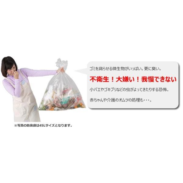 防臭袋 30L 臭わない ゴミ袋 防臭丸 BOSHUMARU (20枚入) 安心の厚み0.03mm 半透明 50cm×70cm 生ゴミ うんち おむつ 防臭 (配送:ゆうパケット1)|r-style|03