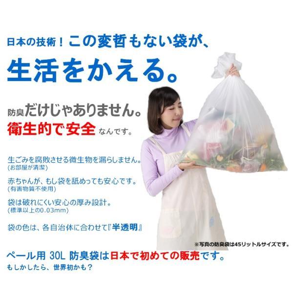 防臭袋 30L 臭わない ゴミ袋 防臭丸 BOSHUMARU (20枚入) 安心の厚み0.03mm 半透明 50cm×70cm 生ゴミ うんち おむつ 防臭 (配送:ゆうパケット1)|r-style|07