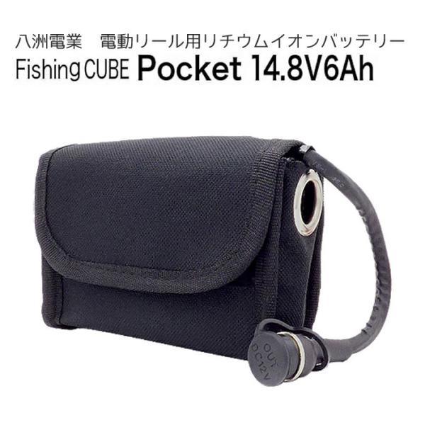 電動リール用バッテリー フィッシングキューブ ポケット FCPo14.8V6A Fishing CUBE Pocket 14.8V 6Ah 八洲電業