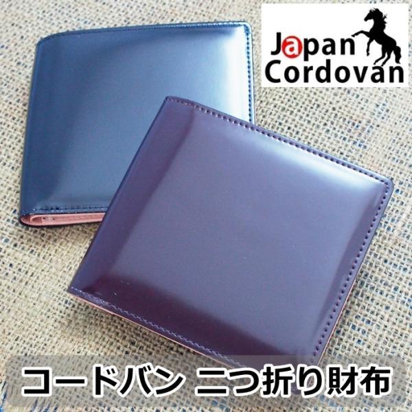 日本製 馬革 コードバン 二つ折り財布 (メンズ コードバン二つ折り財布 小銭入れ有り)Cordovan|r-style
