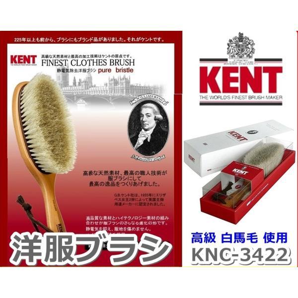KENT 静電気除去ブラシ KNC-3422 (白馬毛使用) ケントブラシ