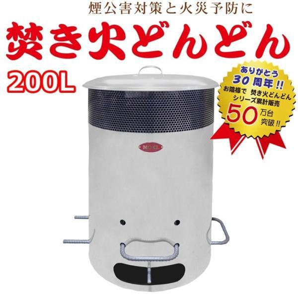 焼却炉 焚き火どんどん 200L (ダイオキシンクリア 無煙焼却炉 MP200 MOKI モキ製作所 たき火どんどん ドラム缶 900℃の高温燃焼だから、時短 無煙 無臭)
