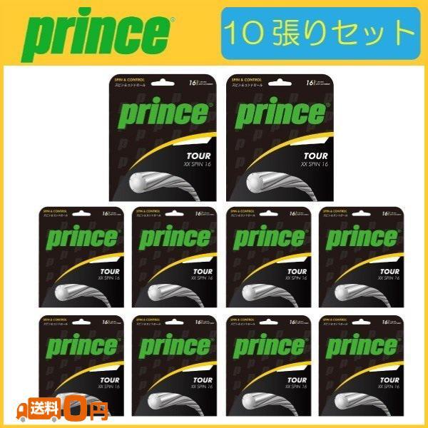 prince プリンス TOUR XX SPIN 16 ツアー XX スピン 16 7JJ023 10張りセット  硬式テニス用ガット