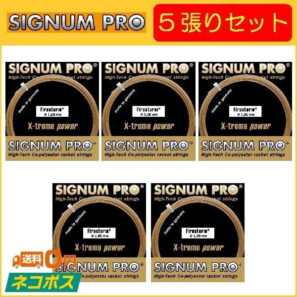 SIGNUM PRO シグナムプロ Firestorm ファイヤーストーム 5張りセット  硬式テニス用ガット