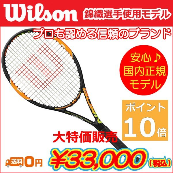 【錦織圭使用モデル】【先行予約】BURN 95 (バーン95)【送料無料】【ガット張り込み】 R-Tennis Yahoo!店