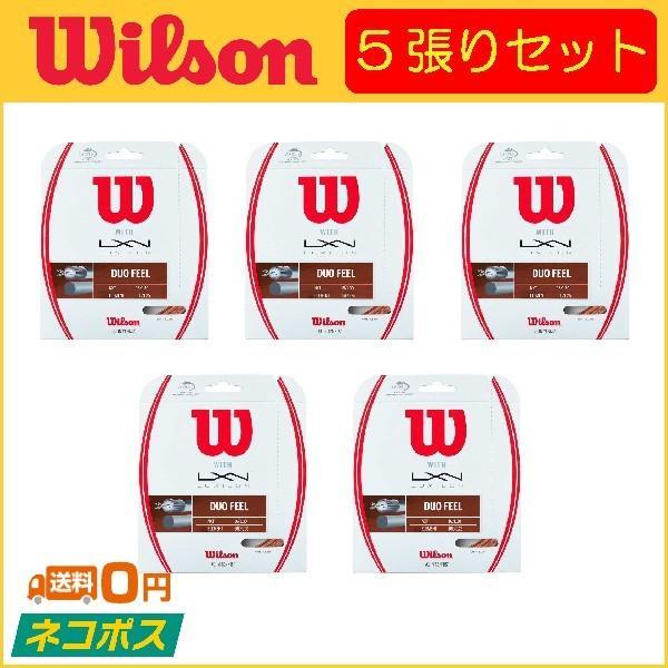 Wilson ウィルソン DUO FEEL デュオフィール WRZ949730 5張りセット  硬式テニス用ガット