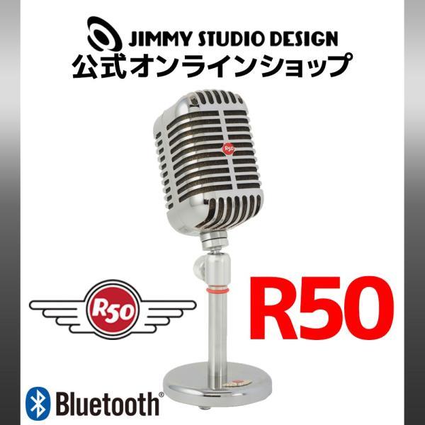 スピーカー シルバー Bluetoothスピーカー ジャズマイク Bluetooth スマホ対応 R50|r50speaker