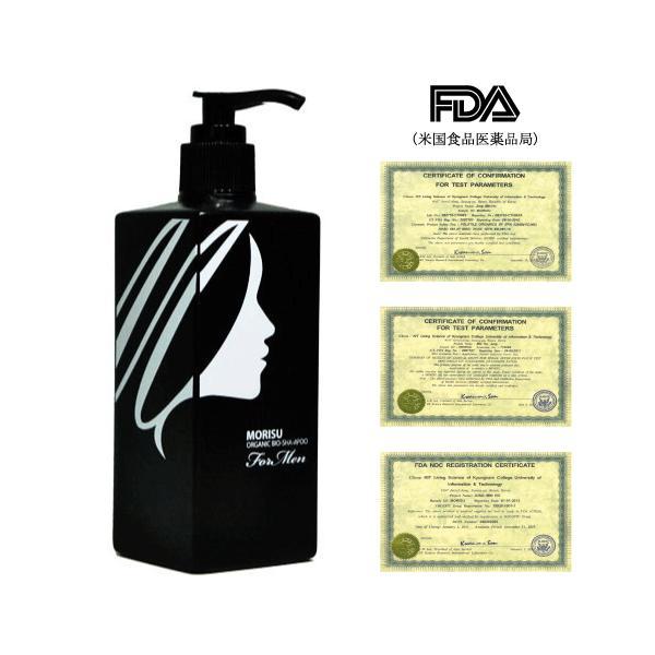 MORISU オーガニックバイオシャンプー 300ml FDA(米国食品医薬品局)新承認 ミノキシジル・フィナステリドに次ぐ活性育毛酵母菌MORISU(モーリス)配合|rab-jp