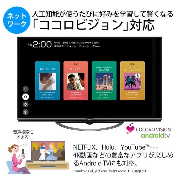 シャープ 55V型 液晶 テレビ AQUOS 4T-C55AJ1 4K Android TV 回転式スタンド 2018年モデル(ネックスピー|rabbit-sakura|06
